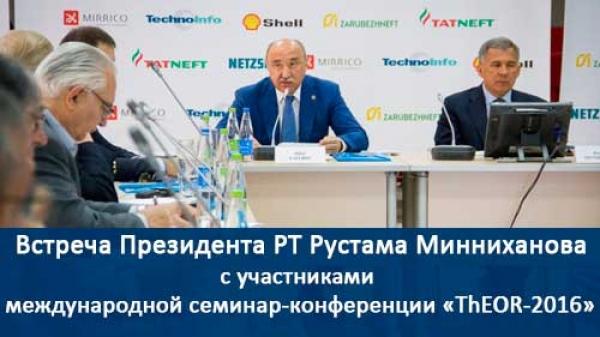Термические методы увеличения нефтеотдачи «ThEOR-2016»