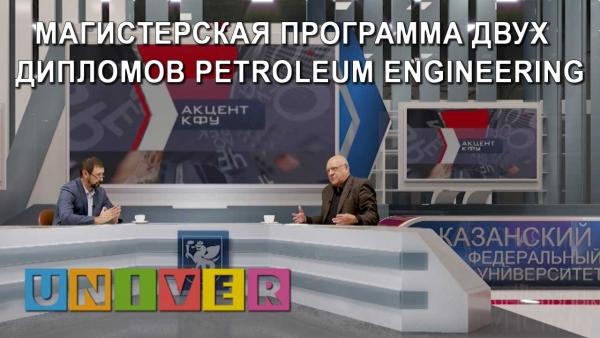 Акцент КФУ.  Юрий Алаев & Данис Нургалиев /29.07.2019/