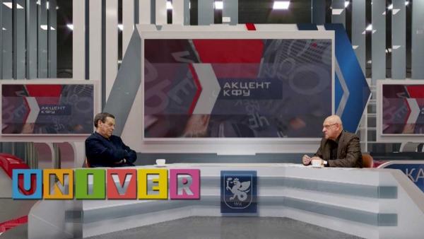 Акцент КФУ. Юрий Алаев & Андрей Бобыкин