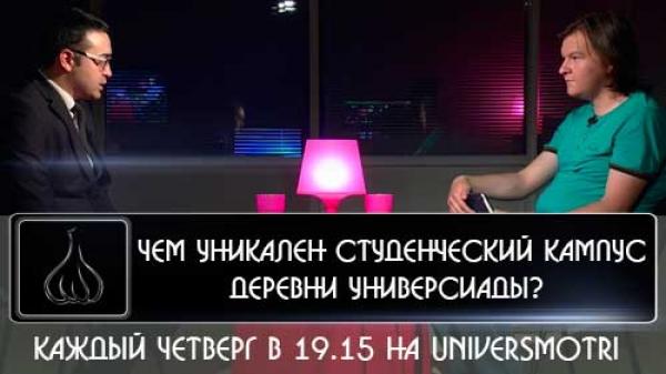 Чем уникален студенческий кампус Деревни Универсиады? /07.07.2016/