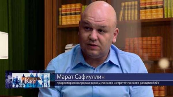 Акцент КФУ с Юрием Алаевым Vol. 14