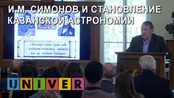И.М. Симонов и становление казанской астрономии /01.07.2019 г./