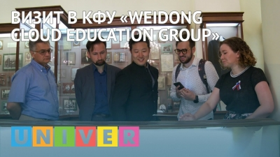 Визит в КФУ «Weidong Cloud Education Group»