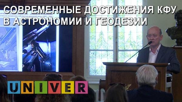 Современные достижения КФУ в астрономии и геодезии /01.07.2019 г./