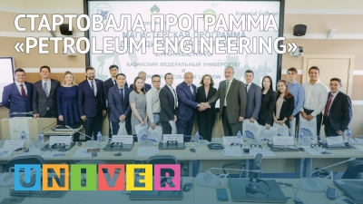 "Стартовала программа ""Petroleum Engineering"""