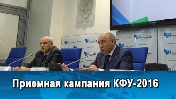 Приемная кампания КФУ-2016. Пресс-конференция от 10.06.2016