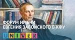 Форум имени Евгения Завойского в КФУ