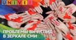 Проблемы ВИЧ/СПИД в зеркале СМИ