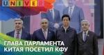 Глава парламента Китая посетил КФУ