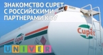 Знакомство CUPET с Российскими партнерами КФУ