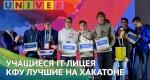 Учащиеся IT-лицея КФУ лучшие на Хакатоне