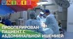Прооперирован пациент с абдоминальной ишемией