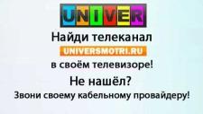 Подключи UNIVERSMOTRI !!!