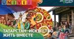 """""""Татарстан: искусство жить вместе"""""""