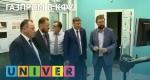 Газпром в КФУ