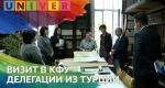 Визит в КФУ делегации из Турции