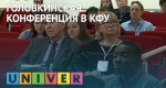 Головкинская конференция в КФУ