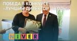 """Победа в конкурсе """"Лучший директор школы"""""""