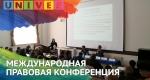 Международная правовая конференция