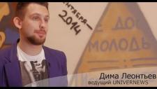 """Лица канала. Дима Леонтьев - ведущий программы """"Univer News"""""""