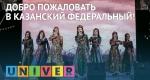 Добро пожаловать в Казанский федеральный!