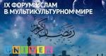 IX форум ислам в мультикультурном мире