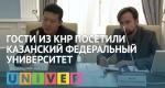 Гости из КНР посетили Казанский федеральный университет