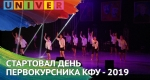 Стартовал день превокурсника КФУ - 2019