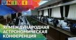XI Международная конференция посвященная астрономии