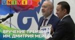 Вручение премии имени Дмитрия  Мейера