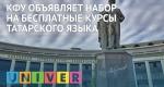 КФУ объявляет набор на бесплатные курсы татарского языка