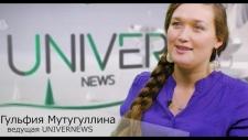 """Лица канала. Гульфия Мутугуллина - ведущая программы """"Univer News"""""""