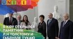 В КФУ открылся памятник Л. Н. Толстому и Габдулле Тукаю