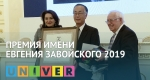 Премия имени Евгения Завойского 2019