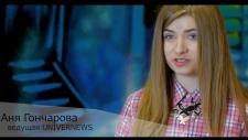 """Лица канала. Аня Гончарова - ведущая программы """"Univer News"""""""
