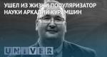 Ушел из жизни популяризатор науки Аркадий Курамшин
