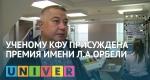 Ученому КФУ присуждена премия имени Л. А. Орбели