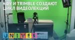 КФУ и Trimble создают цикл видеолекций