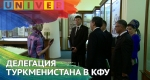 Делегация Туркменистана в КФУ