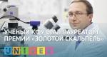 """Ученый КФУ стал лауреатом """"Золотой скальпель"""""""