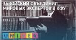 Завойский объединил мировых экспертов в КФУ