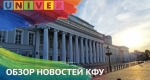 Обзор новостей КФУ